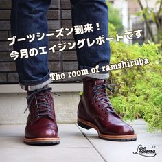 ブーツの経年変化
