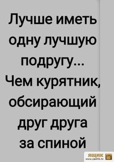 Russian Quotes, Teen Quotes, My Mood, Good Thoughts, What Is Love, Sentences, Quotations, First Love, Poems