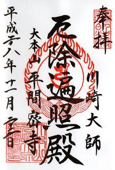 川崎大師の御朱印 Buddhist Monk, Buddhist Temple, Taoism, Buddhism, Christian Love, Chinese Calligraphy, Types Of Art, Chinese Art, Samurai