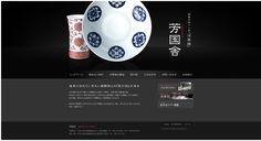 芳国舎様 渋草焼 Web Design Black, Ui Design, It Works, Graphics, Website, Graphic Design, User Interface Design, Charts