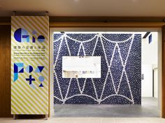 Gio Ponti Exhibition Design by Torafu  The Show Focuses on Architect's Use of Texture