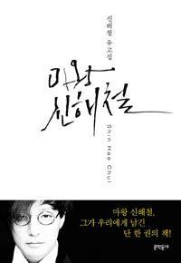 마왕 신해철/신해철 - KOR BIOG SHIN HAE CHUL [Jan 2015]