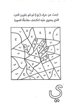 Arabic Alphabet Letters, Arabic Alphabet For Kids, Arabic Lessons, Alphabet Worksheets, Handwriting Practice, Arabic Language, Learning Arabic, Teaching Activities, Coloring For Kids