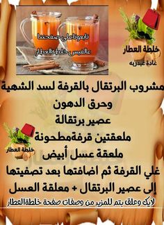 Health Facts, Health Diet, Beauty Care Routine, Good Morning Coffee, Juicing For Health, Keeping Healthy, Health Advice, Fitness Nutrition, Healthy Drinks