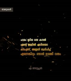 Love Quotes In Malayalam, Book Qoutes, Renz, Breakup, Life Lessons, Poems, Life Quotes, Typography, Mindfulness