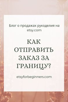 Как отправить заказ за границу? — Etsy для новичков Pinterest Instagram, Tablet Weaving, Book Worms, Diy And Crafts, Cards Against Humanity, Thoughts, Make It Yourself, Business, Books