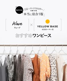Clothing Photography, Selling Online, Wardrobe Rack, Waves, Design Inspiration, Yellow, My Style, Spring, Womens Fashion