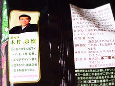 fujiya countrymaam green tea from Japan