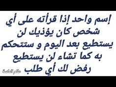 Islamic Phrases, Quran Quotes, Religion, Attraction, Books, Pdf, Good Morning Romantic, Arabic Quotes, Other