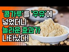 '몸에 쌓인 쓰레기' 염증 없애는 5가지 습관 - YouTube Food Lists, A Food, Health Care, Wellness, Healthy Recipes, Diet, Cooking, Youtube, Beauty