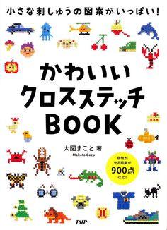 Master Makoto Oozu Collection 01 - Cross Stitch Icons Shopping Mall 900 - Japanese craft book