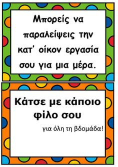 Rewards - Καρτέλες επιβράβευσης για τους μαθητές Behaviour Management, Classroom Management, Class Management, St Joseph, Ontario Curriculum, Teaching Themes, Authors Purpose, School Levels, Classroom Behavior