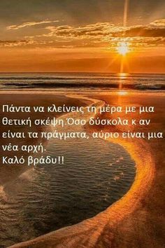 Good Night, Good Morning, Best Quotes, Love Quotes, Reality Of Life, Night Pictures, Perfect Word, Special Words, Greek Quotes