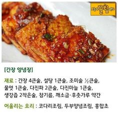 요리책이 필요없는 18 가지 양념장 비법 : 네이버 블로그 Korean Food, Food Design, Food Plating, Banana Bread, Food And Drink, Favorite Recipes, Asian, Baking, Ethnic Recipes