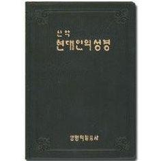 Korean New Testament (Black Vinyl) [Hardcover] by Korean Bible Society What Is Bible, Bible Society, All Languages, New Testament, Korean, Videos, Black, Korean Language, Black People