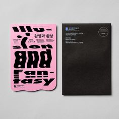 graphic design for the exhibition - Illusion and Fantasy - Jaemin Lee