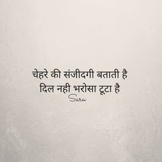 Saru Singhal Poetry, Quotes by Saru Singhal, Hindi Poetry, Baawri Basanti Love Pain Quotes, Real Love Quotes, Done Quotes, Mixed Feelings Quotes, Friendship Quotes Images, Hindi Quotes On Life, School Days Quotes, Twisted Quotes, Dear Diary Quotes