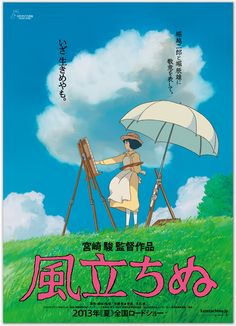 Generation GHIBLI: Full details of 'Kaze Tachinu', the new film by Hayao Miyazaki in 2013