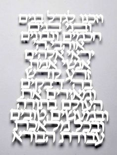 Family Blessing in Hebrew Hebrew Text, Hebrew Words, Jewish Art, Religious Art, Arte Judaica, Calligraphy Text, Learn Hebrew, Jewish Gifts, Writing Art