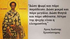 In God We Trust, Faith In God, Orthodox Christianity, Orthodox Icons, Greek Quotes, Picture Quotes, Religion, Life Quotes, Spirituality