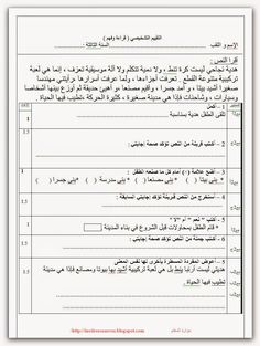 class 4 home work worksheets urdu learning pinterest homework worksheets and worksheets. Black Bedroom Furniture Sets. Home Design Ideas