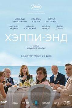 Хэппи-энд (2017) смотреть онлайн в хорошем качестве бесплатно на Cinema-24