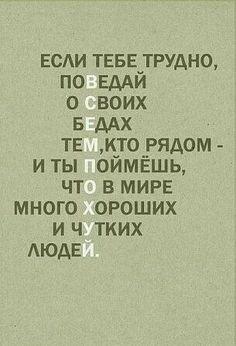 {Охайо зайчик!🐇}  🙈{В этой книжке ты увидишь:}🙈  🌌{-Реакции}🌌  ?… #фанфик # Фанфик # amreading # books # wattpad The Words, Cool Words, Text Quotes, Mood Quotes, Hello Memes, Diy Pinterest, Happy Memes, Russian Quotes, Truth Of Life