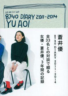 蒼井優の対談集『蒼井優 8740 DIARY 2011-2014』が、10月28日に刊行される。  初の対談集となる同書は、雑誌『MORE』で3年間にわたって連載された対談企画「8740-HA・NA・SHI・WO-」をまとめたもの。蒼井とゲストが人生や仕事、恋愛、ファッション・・・