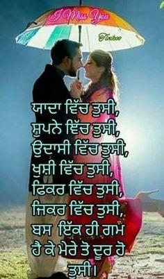 miss u baby(P) Romantic Status, Romantic Love Quotes, Love Is Sweet, Love You, Nyc Pics, Punjabi Love Quotes, Punjabi Status, True Relationship, Queen Quotes