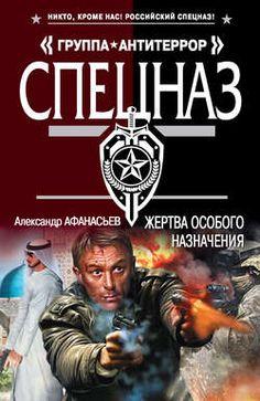 Скачать Жертва особого назначения Александр Афанасьев FB2 EPUB TXT