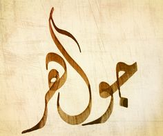 [ جواهر ] Calligraphy Name, Name Writing, Picture Tag, Tree Branches, Art Pieces, How To Make, Pictures, Photos, Artworks