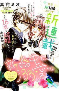 Shinkon chuu de, Dekiai de Manga - Read Shinkon chuu de, Dekiai de Manga Online For Free!