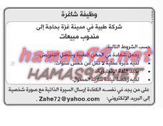 وظائف وفرص عمل فى فلسطين: وظائف فى شركة طبية فى مدينة غزة