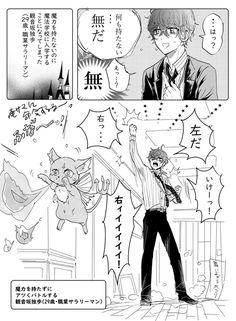 My Hero Academia Manga, Crossover, Otaku, Wonderland, Novels, Disney, Fictional Characters, Life, Girls