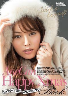 Japanese Models, Yuri, Winter Hats, Crochet Hats, Engagement, Image, Beautiful, Women, Coat