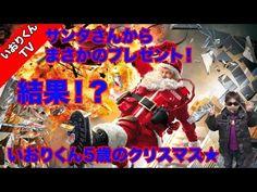 クリスマスドッキリ!【5歳のクリスマス】中身を見た結果!?【いおりくんTV】IORIKUNTV Christmas Present ハプニング