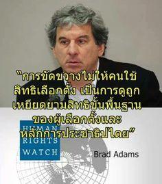 Brad Adams | Human Rights Watch