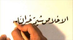 خط الرقعة | ٤ | أ.إبراهيم العرافي - YouTube