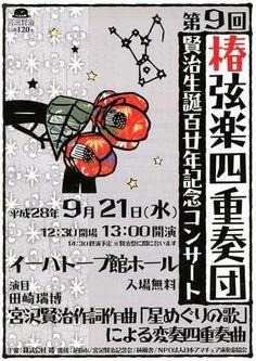 第9回椿弦楽四重奏団コンサートチラシ表
