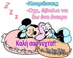 Good Afternoon, Greek Quotes, Friends Forever, Sweet Dreams, Good Night, Minnie Mouse, Disney Characters, Fictional Characters, Words