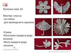 Копилка схем 10 для ирландского кружева в мастер-классах Brooch, Jewelry, Jewellery Making, Jewerly, Jewelery, Jewels, Jewlery, Brooches, Fine Jewelry