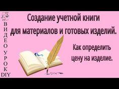 Создание учетной книги для материалов и готовых изделий/DIY The creation of records for materials - YouTube