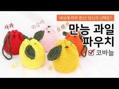 과일 파우치 만들기 How to make Fruit pouch Crochet Pouch, Crochet Hats, Fruit Pouches, Crochet Bag Tutorials, Crochet Fruit, Projects To Try, Tapestry, How To Make, Kids