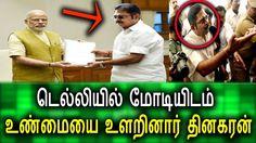 மோடியிடம் உளறிய தினகரன் | Dinakaran| Modi | Latest Tamil Political Politics Cinema Recent News TodayAmala Paul Latest Tamil Political Politics Cinema Recent News Today.TTV Dinakaran going to meet Modi at Delhi. Tamil Peoples crowd are eagerly waiting... Check more at http://tamil.swengen.com/%e0%ae%ae%e0%af%8b%e0%ae%9f%e0%ae%bf%e0%ae%af%e0%ae%bf%e0%ae%9f%e0%ae%ae%e0%af%8d-%e0%ae%89%e0%ae%b3%e0%ae%b1%e0%ae%bf%e0%ae%af-%e0%ae%a4%e0%ae%bf%e0%ae%a9%e0%ae%95%e0%ae%b0%e0%ae%a9%e0%af%8d-dinaka/
