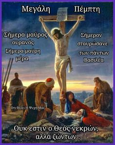 Good News, Religion, Movies, Movie Posters, Greek, Easter, Films, Film Poster, Easter Activities