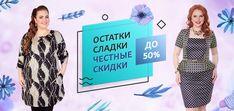 Распродажа - Бутик Полной Моды | LADY-XL.RU