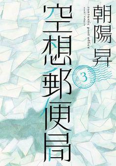 2012/11/14 発売 空想郵便局 - 3 - 朝陽昇(マッグガーデン)