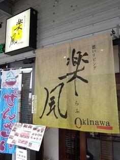 豊見城、豊崎にある沖縄アウトレットモールあしびなー内の「憩いリビング 楽風(らふ)」