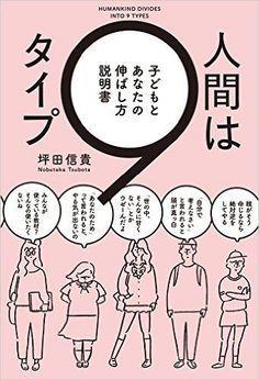 人間は9タイプ 子どもとあなたの伸ばし方説明書 : 坪田信貴 : 本 : Amazon