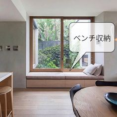 mori. . .𔒋さんはInstagramを利用しています:「. . 窓際にベンチを設置𔗢𔗢𔗢 . できれば収納付きに。 引き出しは大工さんではできないそうで、ぱかっと開けるタイプを造作してもらいます。  引き出しだとお値段もお高いそうで、ぱかっとタイプは高くても15万くらい。 板もクロスも色は選べると。…」 Built In Furniture, House Design, Bay Window Living Room, Living Room Loft, Gorgeous Bedrooms, Home Deco Furniture, House Interior, Interior Design, Window Seat Design